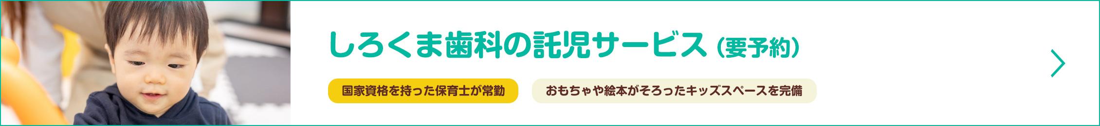 しろくま歯科の託児サービス(要予約)